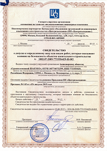 Certificate permitting construction supervision, issued by SRO NP Professionalnoye Soobshestvo Stroiteley (Society of Professional Constructors)