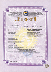 Licence for urban planning, design and engineering surveys issued by the State Agency for Architecture, Construction, Housing and Public Utilities of the Government of Kyrgyzstan