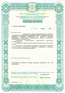 Licence for hydrometeorological and associated work issued by the Federal Service for Hydrometeorology and Environmental Monitoring of the Russian Federation