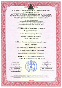 GOST R ISO 9001:2005 certificate of compliance for the Quality Management System (for engineering surveys) issued by Tekhnoprogress Scientific and Technical Centre