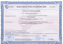 Accreditation certificate issued to the Analytical Centre to act as a testing laboratory (centre) by the Russian Federal Accreditation Service