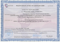 Accreditation certificate issued to the Radiation Control Laboratory to act as a testing laboratory (centre) by the Russian Federal Accreditation Service