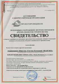 Certificate permitting development of design documents for safety of capital construction projects, issued by SRO Liga Proyektirovshchikov (Designers' League)